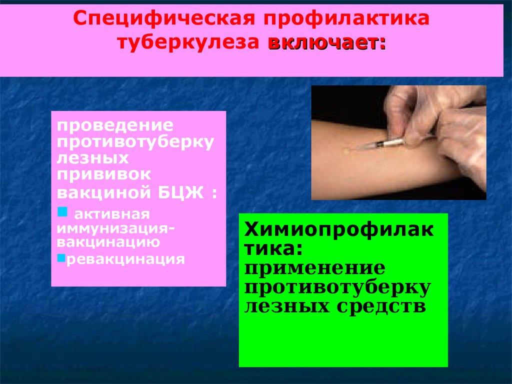 Как осуществляется специфическая профилактика туберкулеза?