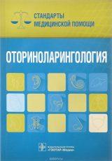 Оториноларингология. Стандарты медицинской помощи