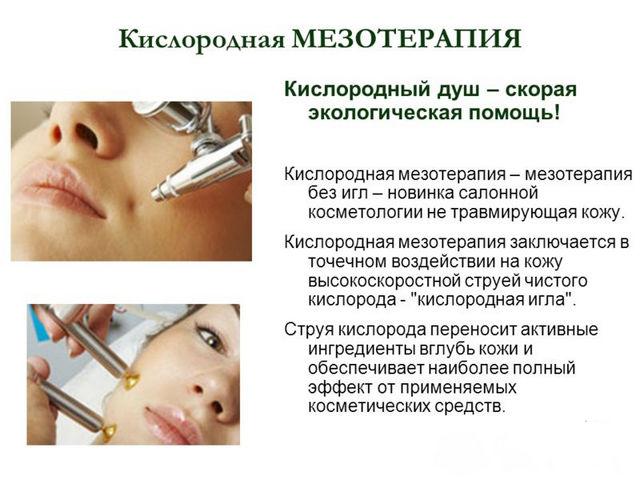 что такое кислородная мезотерапия