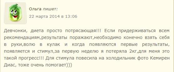 Отзыв о диете Маргариты Корлевой