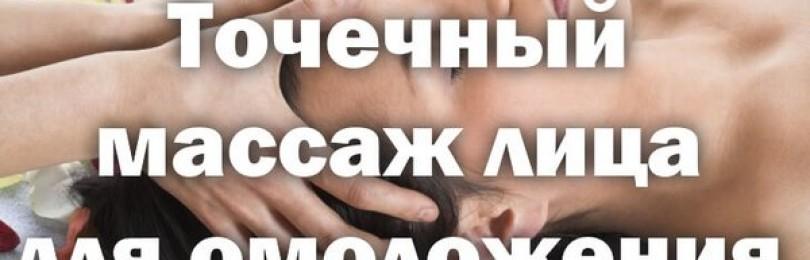 Техники точечного массажа для омоложения лица