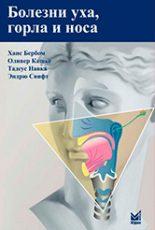 Книга: Болезни уха, горла и носа. Ханс Бером, Оливер Кашке