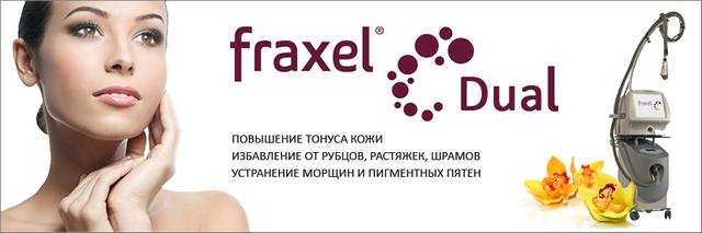 показания к применению фраксель