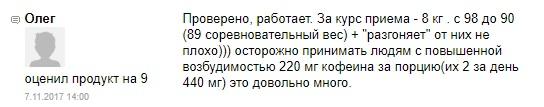 Отзыв о Lipo6