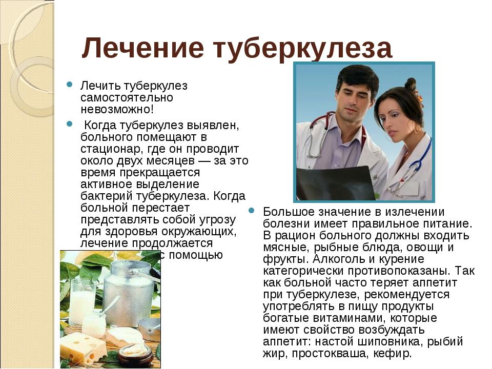 Как осуществляется лечение туберкулеза легких?