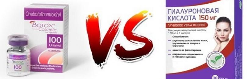 Что лучше выбрать ботокс или гиалуроновую кислоту?