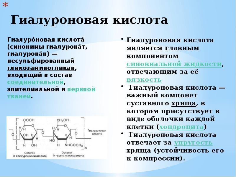 свойства гиалуроновой кислоты